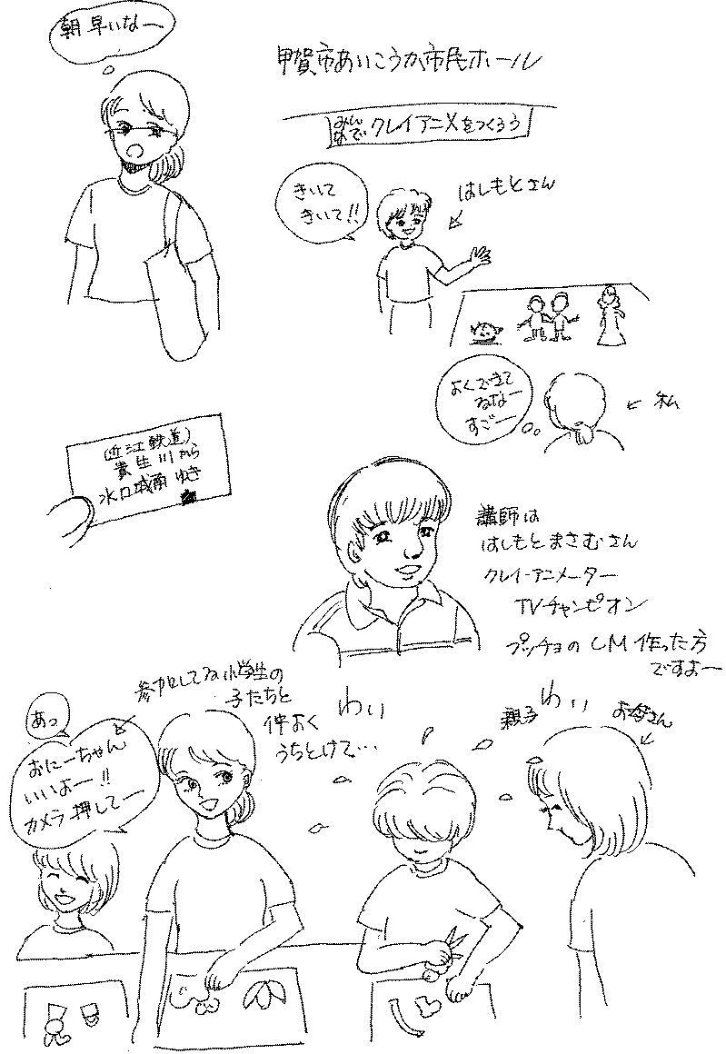 甲賀クレイアニメ